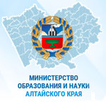 Минобрнауки Алтайского края